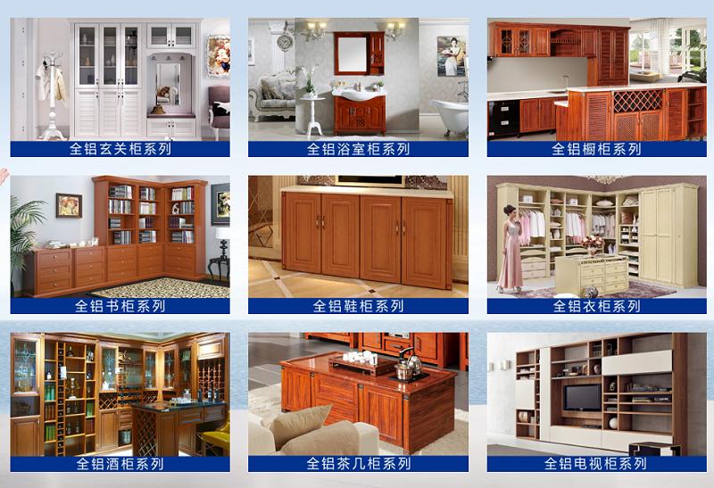 成都全铝家具型材厂家,全铝家具铝材型材批发